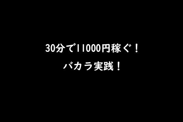 30分で11000円稼ぐバカラ実践!