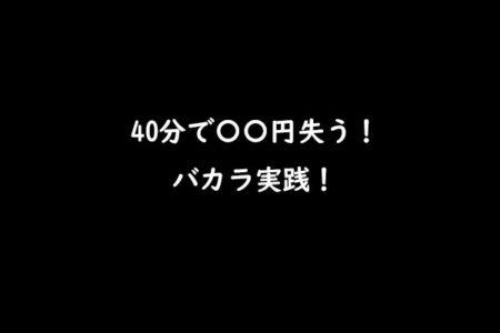 調子が良かったバカラ実践だが40分で〇〇円の損切り発生・・・