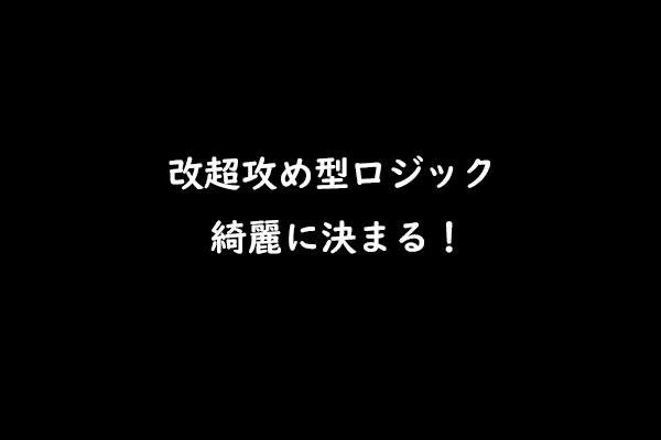 改超攻め型ロジックが綺麗に決まる!短時間で36000円の利益!