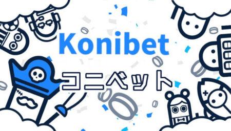 ビデスロおすすめ新カジノ「KONIBET」その魅力に迫る!