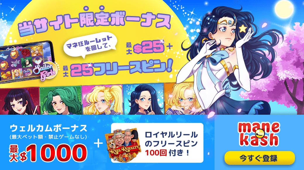 新カジノ紹介!マネキャッシュの評判・入金不要ボーナスで資金を増やせ!