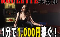 1分ごとに1,000円稼ぎ続けるルーレット攻略ロジック!