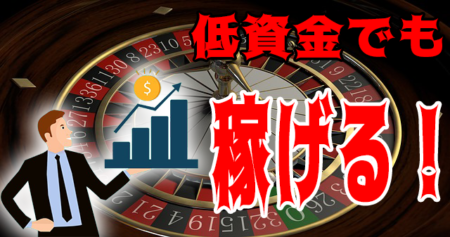 ルーレットのプロが明かす低資金からできる効率の良い賭け方とは?!